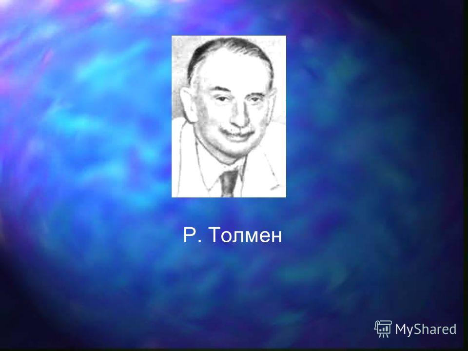 Р. Толмен