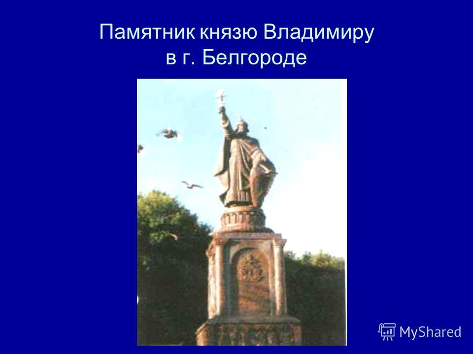 Памятник князю Владимиру в г. Белгороде