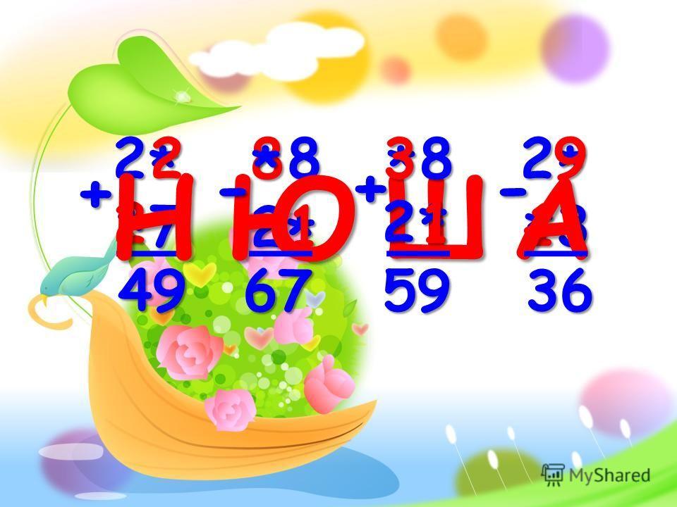 Ш * 2 3 1 ** * 8 * 8 2 * 2 7 * 2 * + 9 1 1 2 3 67 6749 НЮА - 2+59 - 36 8