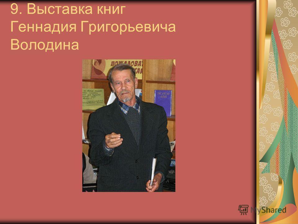 9. Выставка книг Геннадия Григорьевича Володина