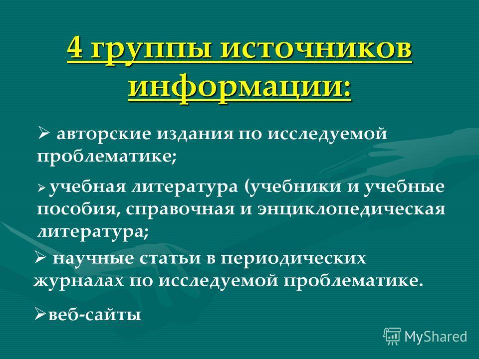 Проблема: 1. Каких животных, занесённых в «Красную книгу Кубани» вы знаете? 2. Каких редких представителей фауны обитающих в Анапском районе вы знаете? Проблема: