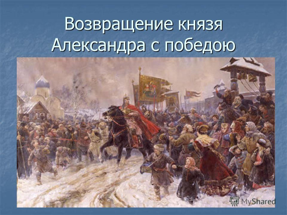 Возвращение князя Александра с победою