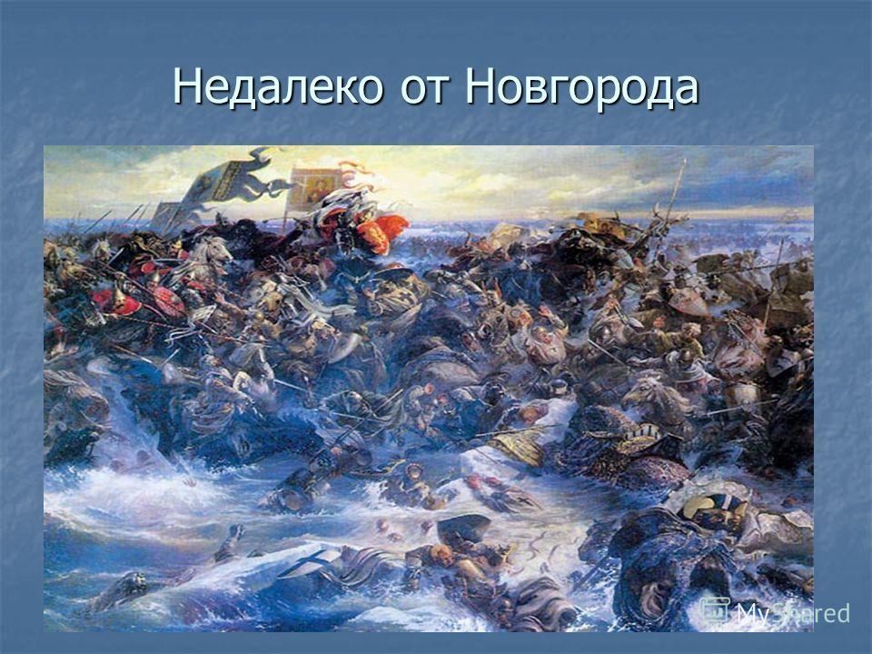 Недалеко от Новгорода