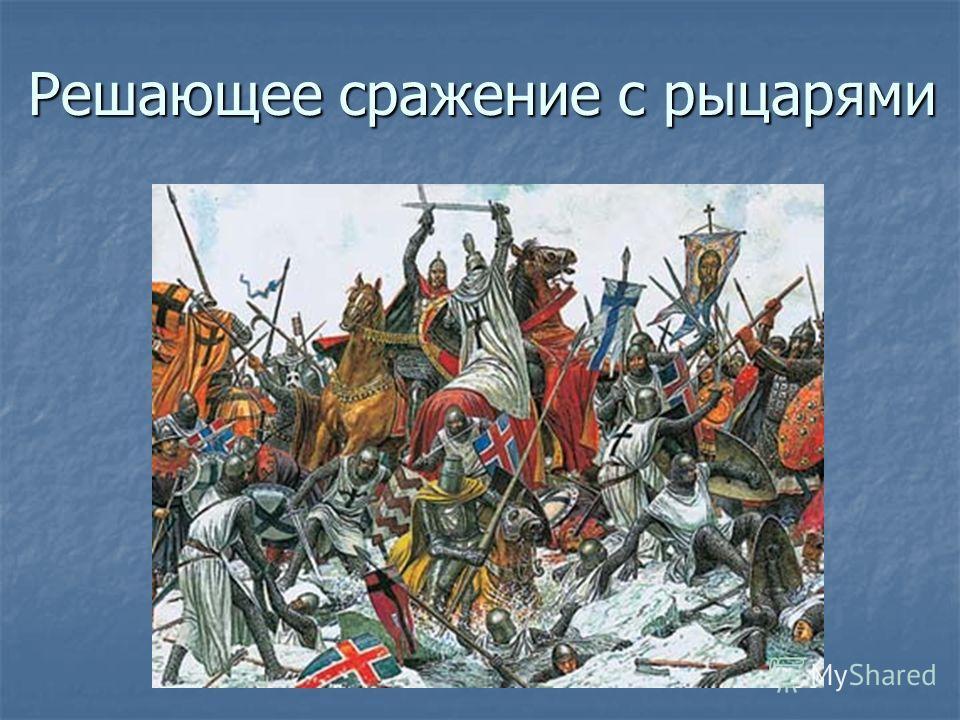 Решающее сражение с рыцарями Решающее сражение с рыцарями