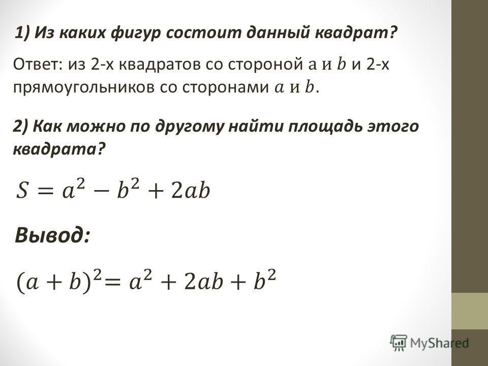 1) Из каких фигур состоит данный квадрат? 2) Как можно по другому найти площадь этого квадрата? Вывод: