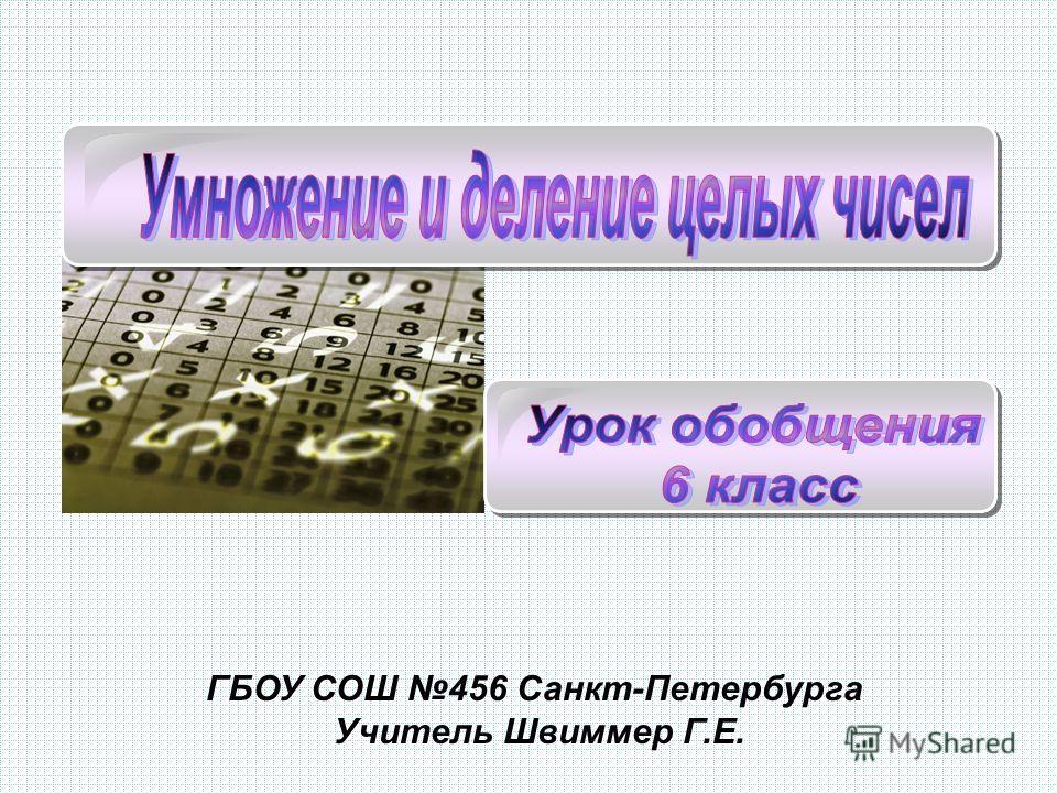 ГБОУ СОШ 456 Санкт-Петербурга Учитель Швиммер Г.Е.