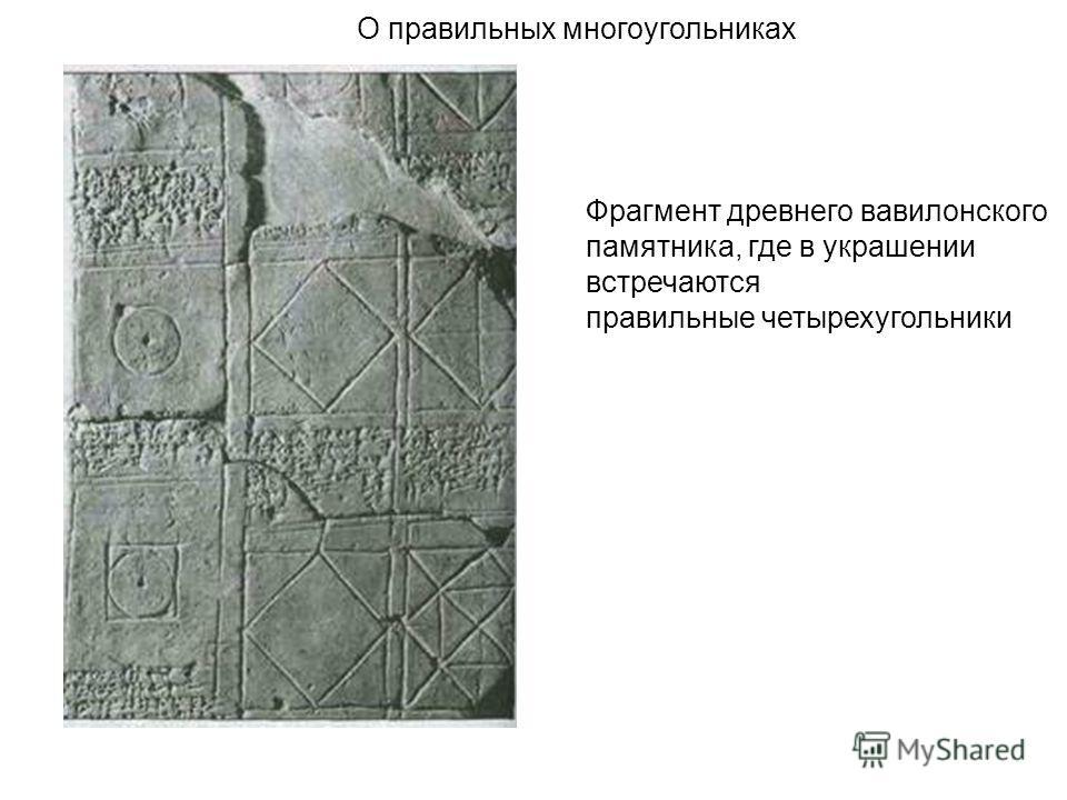 О правильных многоугольниках Фрагмент древнего вавилонского памятника, где в украшении встречаются правильные четырехугольники