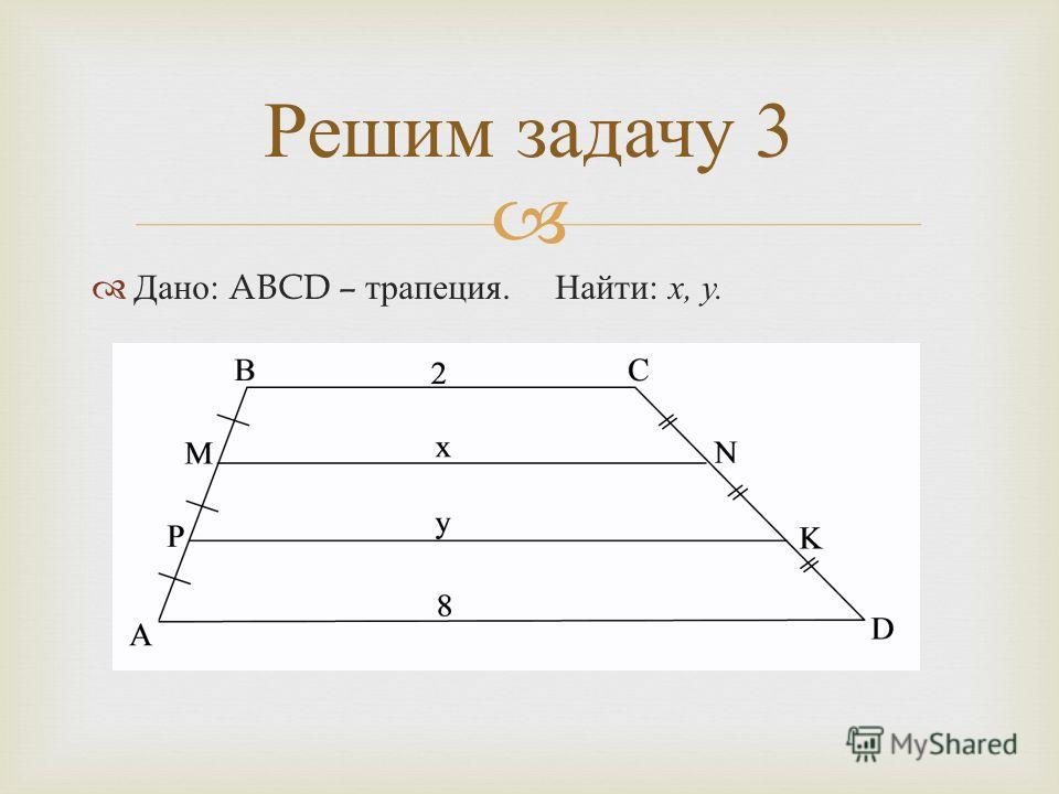 Решим задачу 3 Дано : ABCD – трапеция. Найти : х, у.