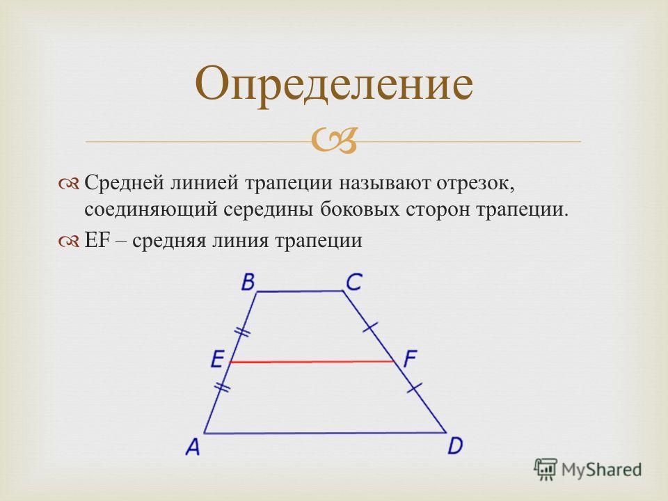 Средней линией трапеции называют отрезок, соединяющий середины боковых сторон трапеции. EF – средняя линия трапеции Определение
