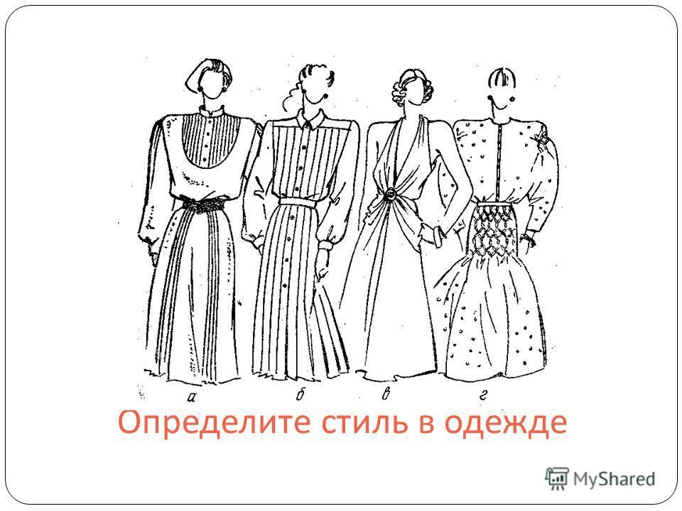 Определите стиль в одежде
