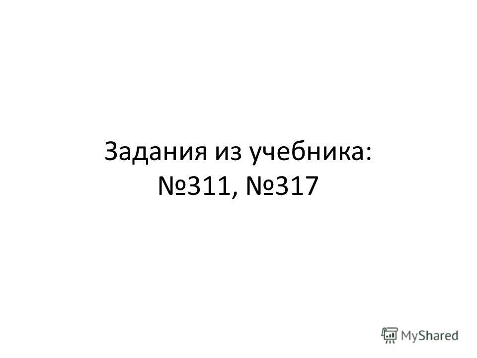 Задания из учебника: 311, 317