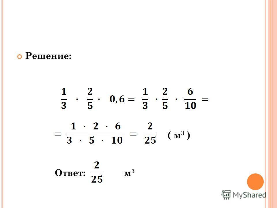Решение: ( м 3 ) Ответ:м3м3