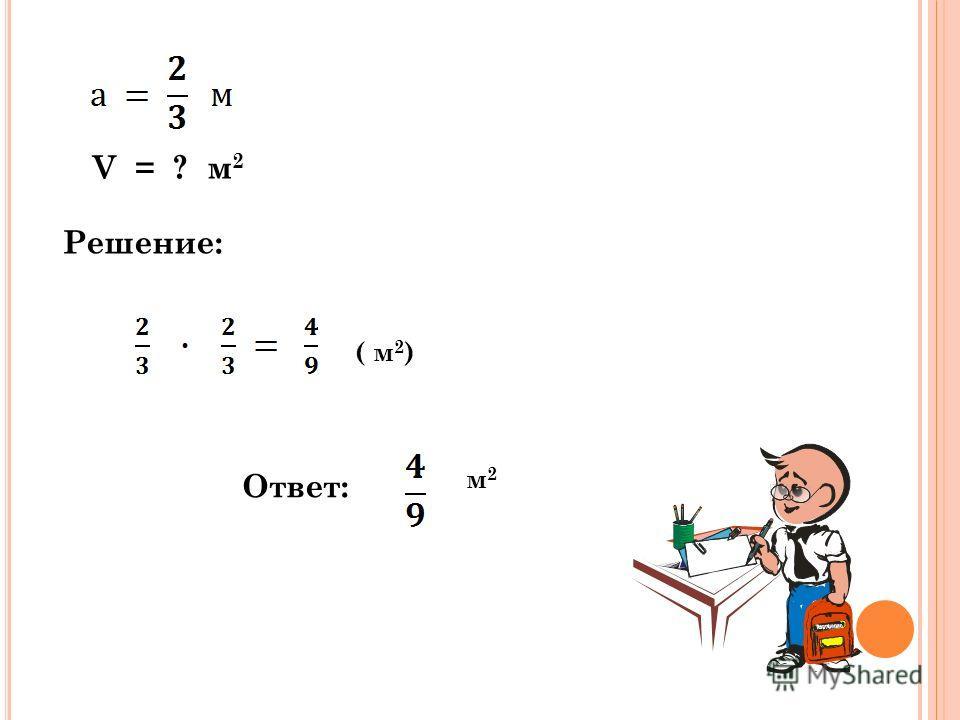 V = ? м 2 Решение: ( м 2 ) Ответ: м2м2