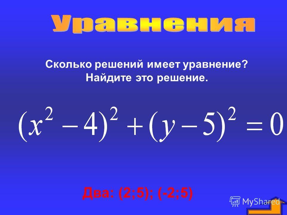 Сколько решений имеет уравнение? Найдите это решение. Два: (2;5); (-2;5)
