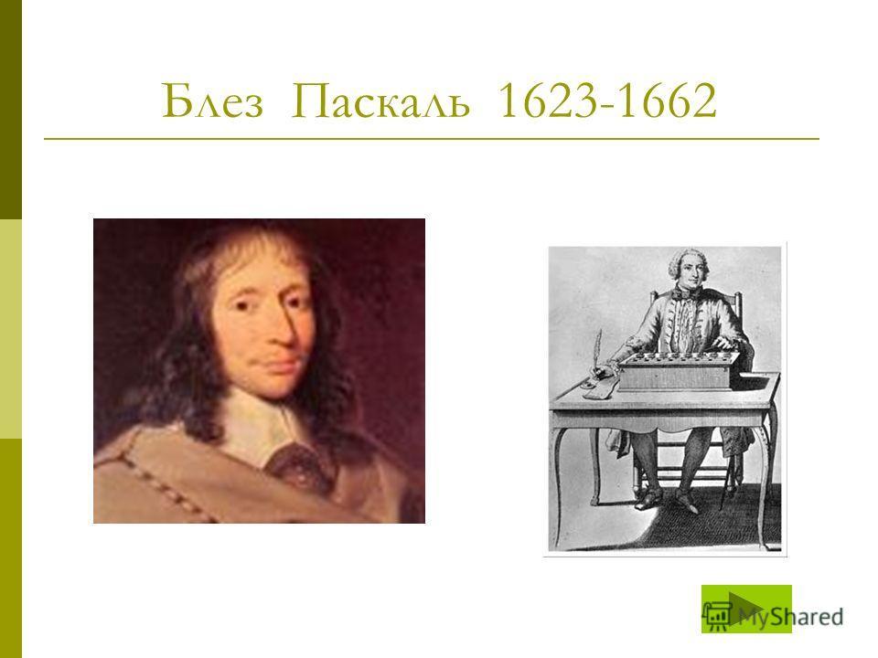 Блез Паскаль 1623-1662