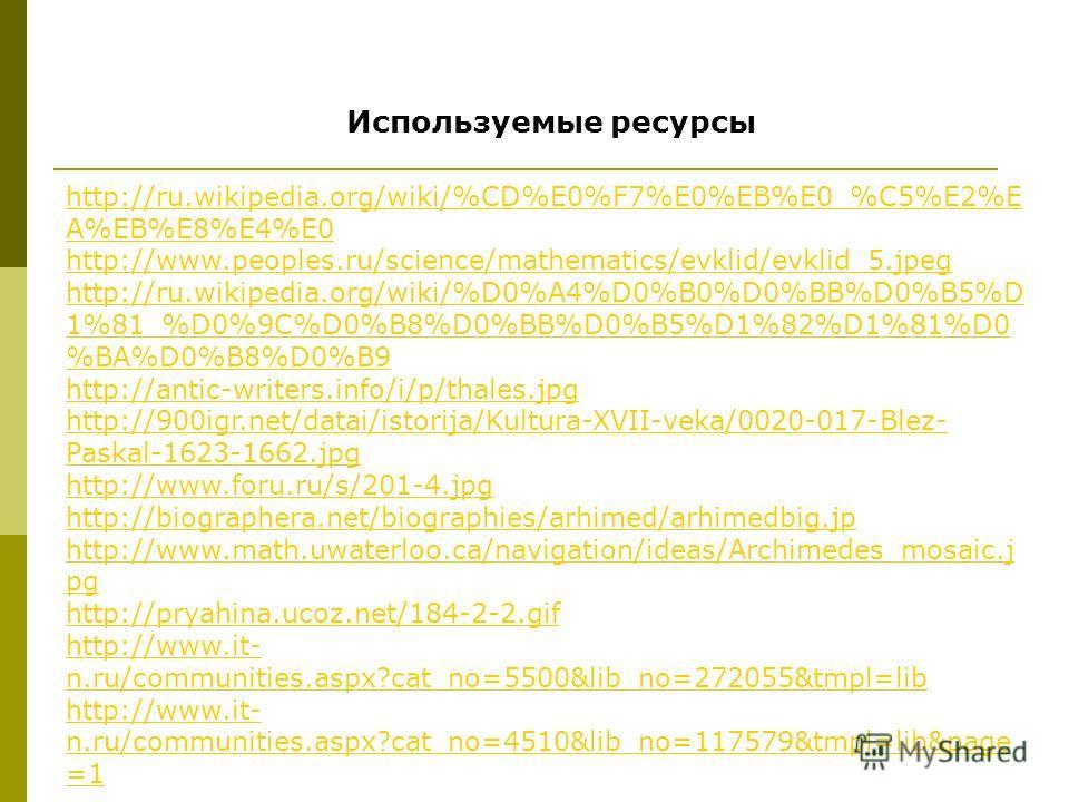 Используемые ресурсы http://ru.wikipedia.org/wiki/%CD%E0%F7%E0%EB%E0_%C5%E2%E A%EB%E8%E4%E0 http://www.peoples.ru/science/mathematics/evklid/evklid_5.jpeg http://ru.wikipedia.org/wiki/%D0%A4%D0%B0%D0%BB%D0%B5%D 1%81_%D0%9C%D0%B8%D0%BB%D0%B5%D1%82%D1%