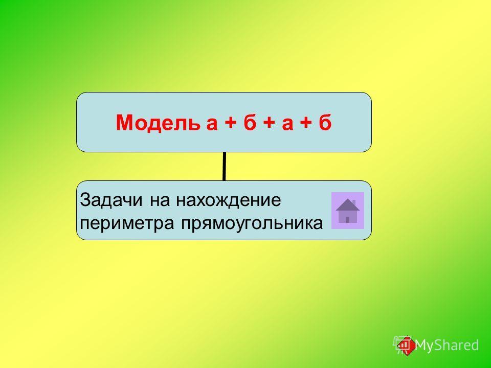 Модель а + б + а + б Задачи на нахождение периметра прямоугольника