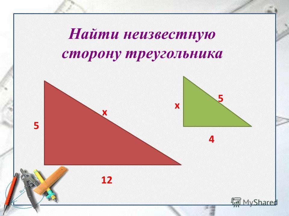 Найти неизвестную сторону треугольника х 5 12 5 х 4