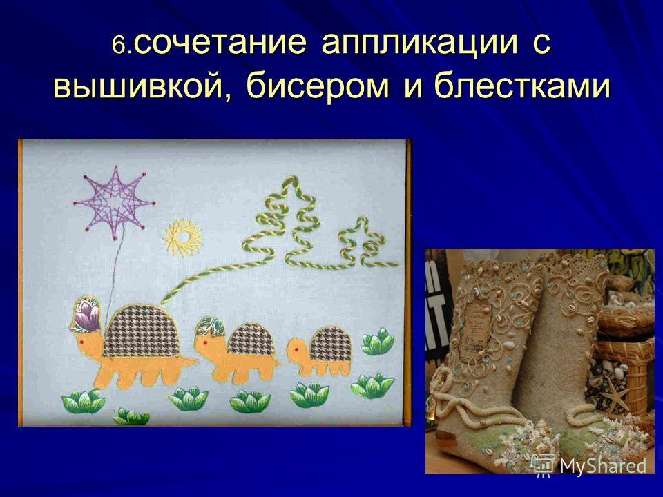 6. сочетание аппликации с вышивкой, бисером и блестками