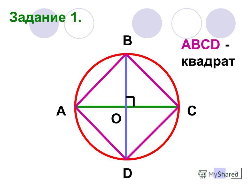 Задание 1. О А В С D ABCD - квадрат 1 2