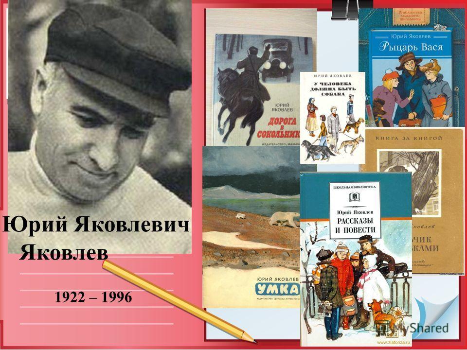 Юрий Яковлевич Яковлев 1922 – 1996