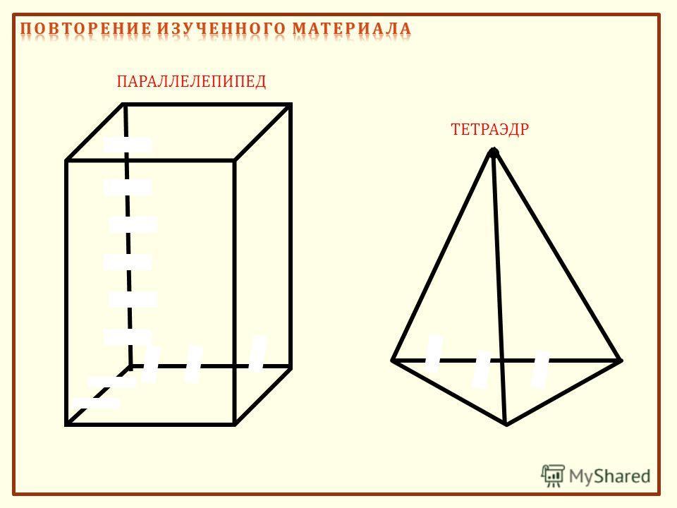ПАРАЛЛЕЛЕПИПЕД ТЕТРАЭДР