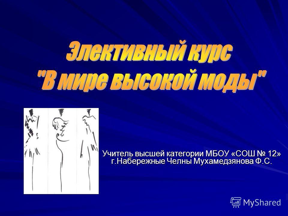 Учитель высшей категории МБОУ «СОШ 12» г.Набережные Челны Мухамедзянова Ф.С.