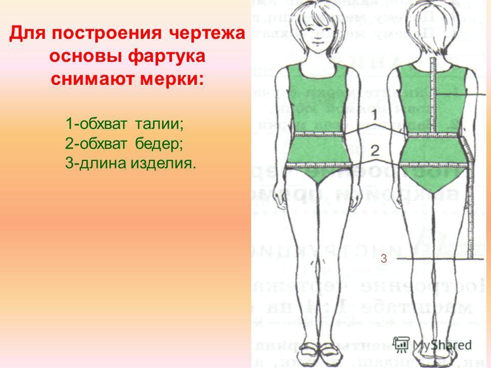 3 Для построения чертежа основы фартука снимают мерки: 1-обхват талии; 2-обхват бедер; 3-длина изделия.
