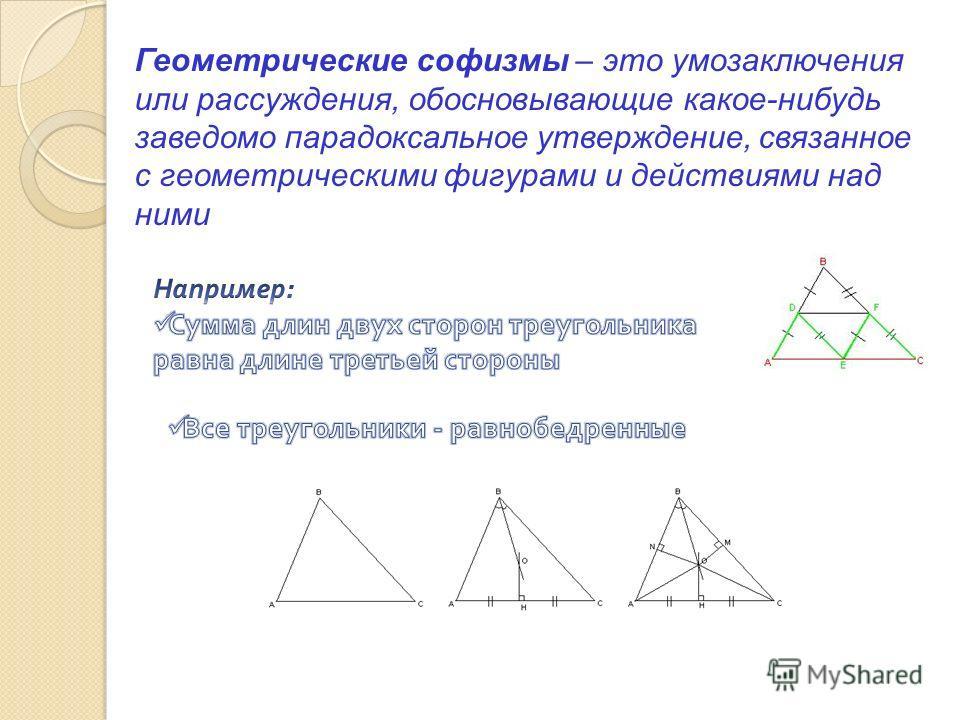 Геометрические софизмы – это умозаключения или рассуждения, обосновывающие какое-нибудь заведомо парадоксальное утверждение, связанное с геометрическими фигурами и действиями над ними