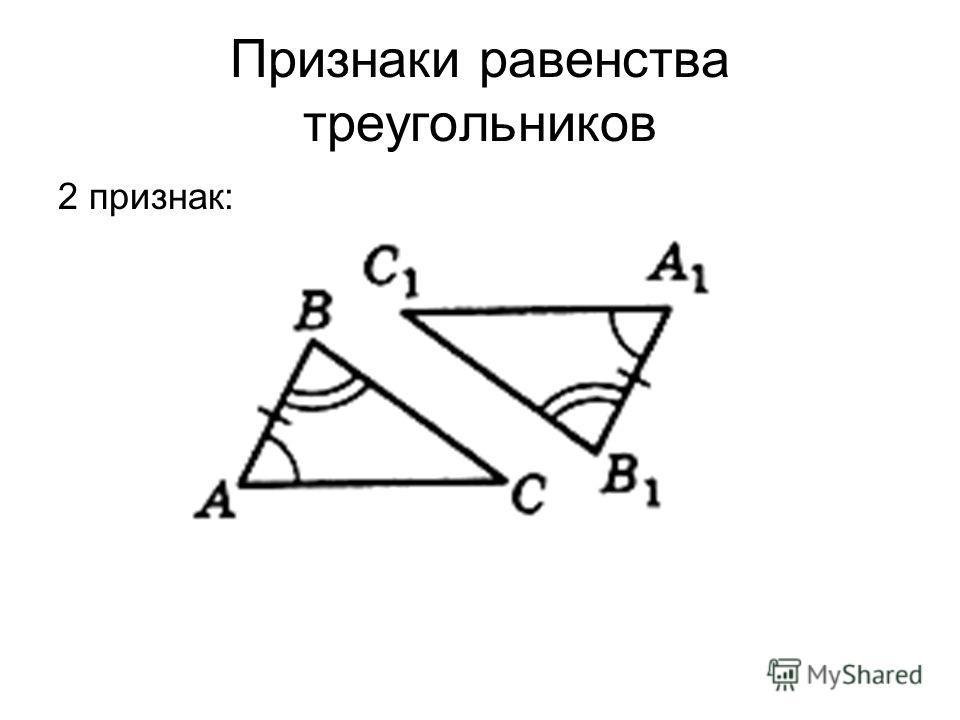 Признаки равенства треугольников 2 признак: