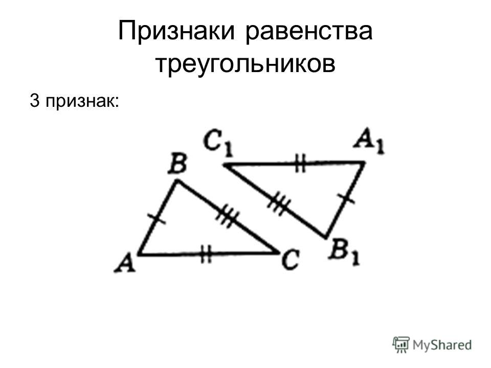 Признаки равенства треугольников 3 признак: