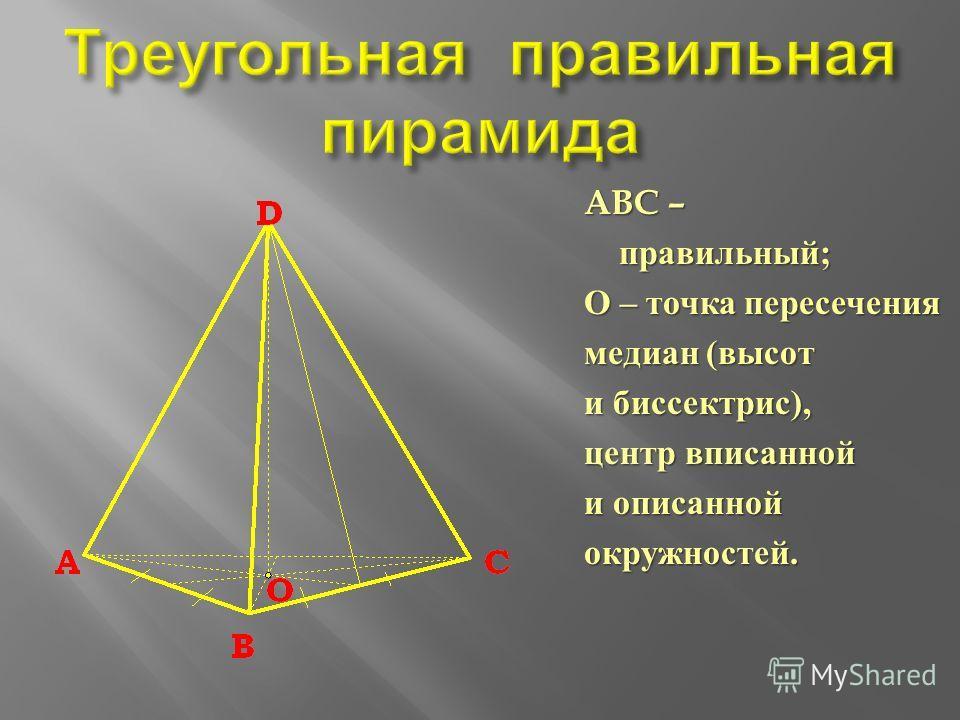 ABC – правильный ; правильный ; О – точка пересечения медиан ( высот и биссектрис ), центр вписанной и описанной окружностей.