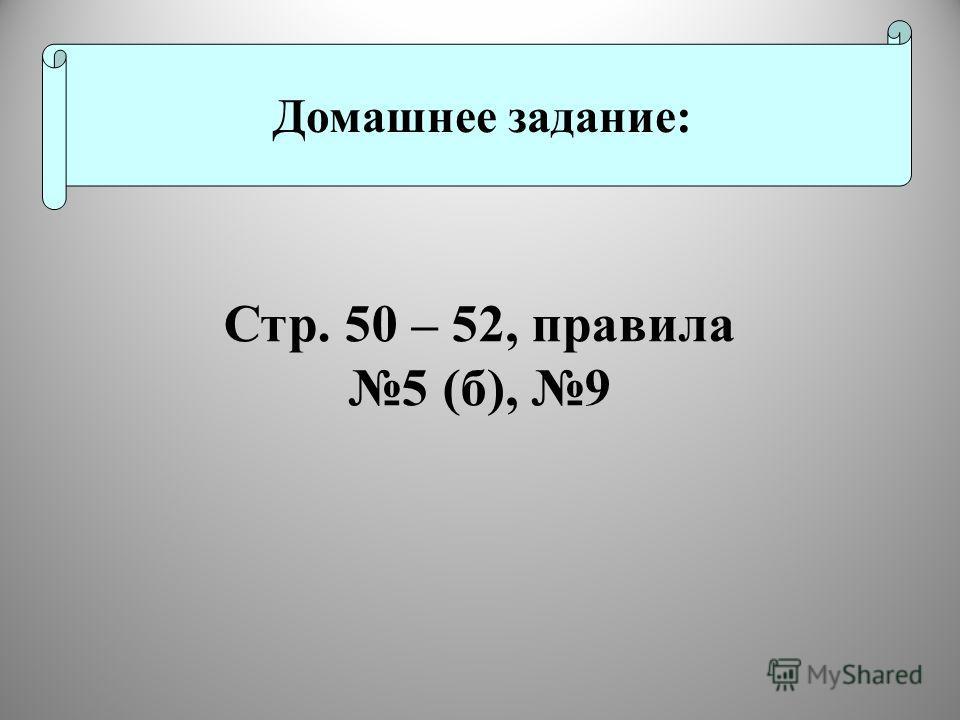 Домашнее задание: Стр. 50 – 52, правила 5 (б), 9
