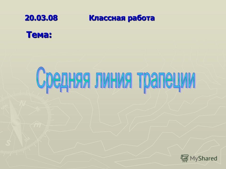 20.03.08 Классная работа Тема: