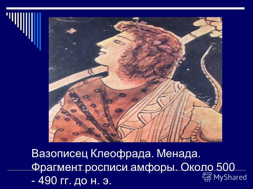 Вазописец Клеофрада. Менада. Фрагмент росписи амфоры. Около 500 - 490 гг. до н. э.