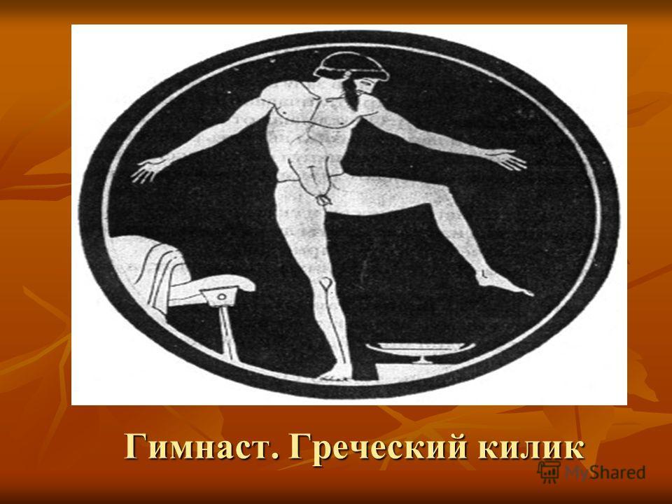 Гимнаст. Греческий килик