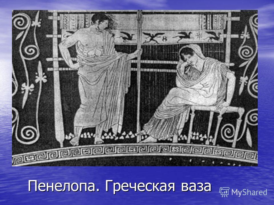 Пенелопа. Греческая ваза