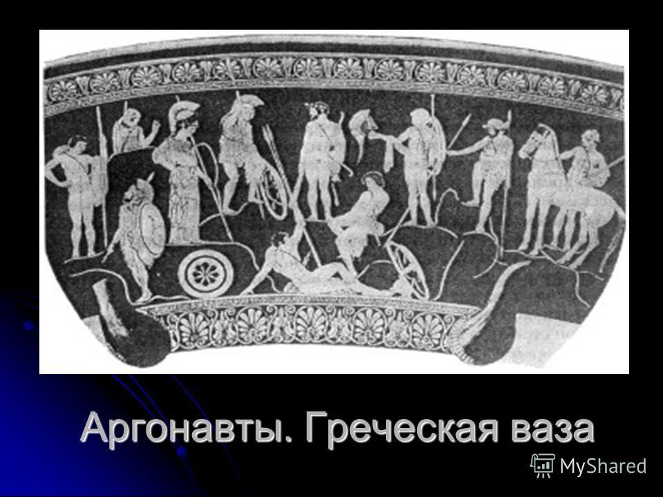 Аргонавты. Греческая ваза