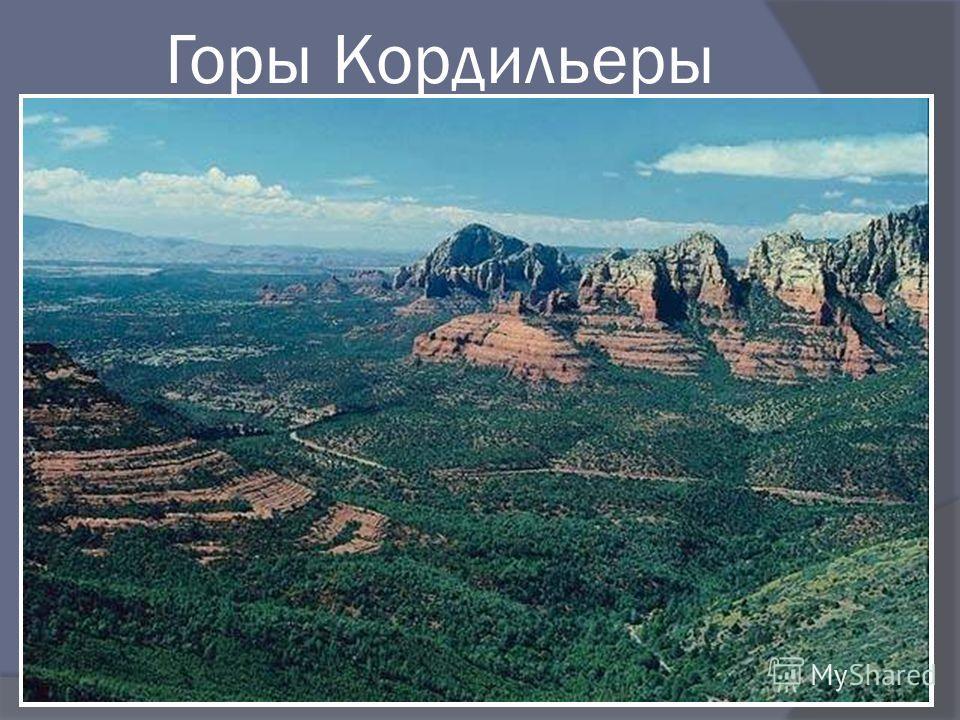 Горы Кордильеры