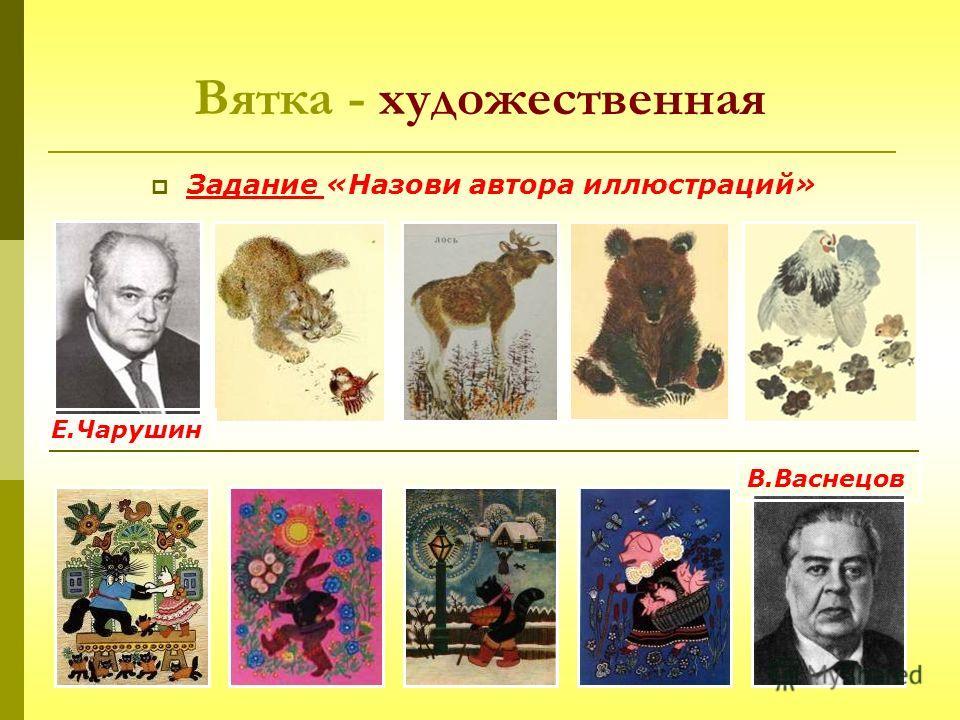 Задание «Назови автора иллюстраций» ? ? Е.Чарушин В.Васнецов