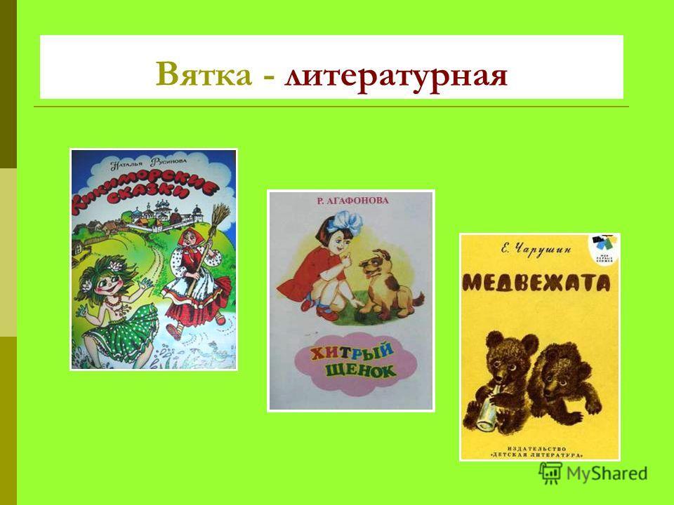 Вятка - литературная