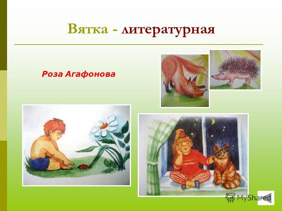 Вятка - литературная Роза Агафонова