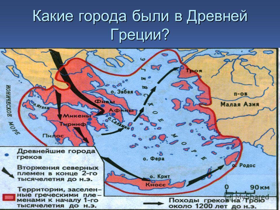 Какие города были в Древней Греции?