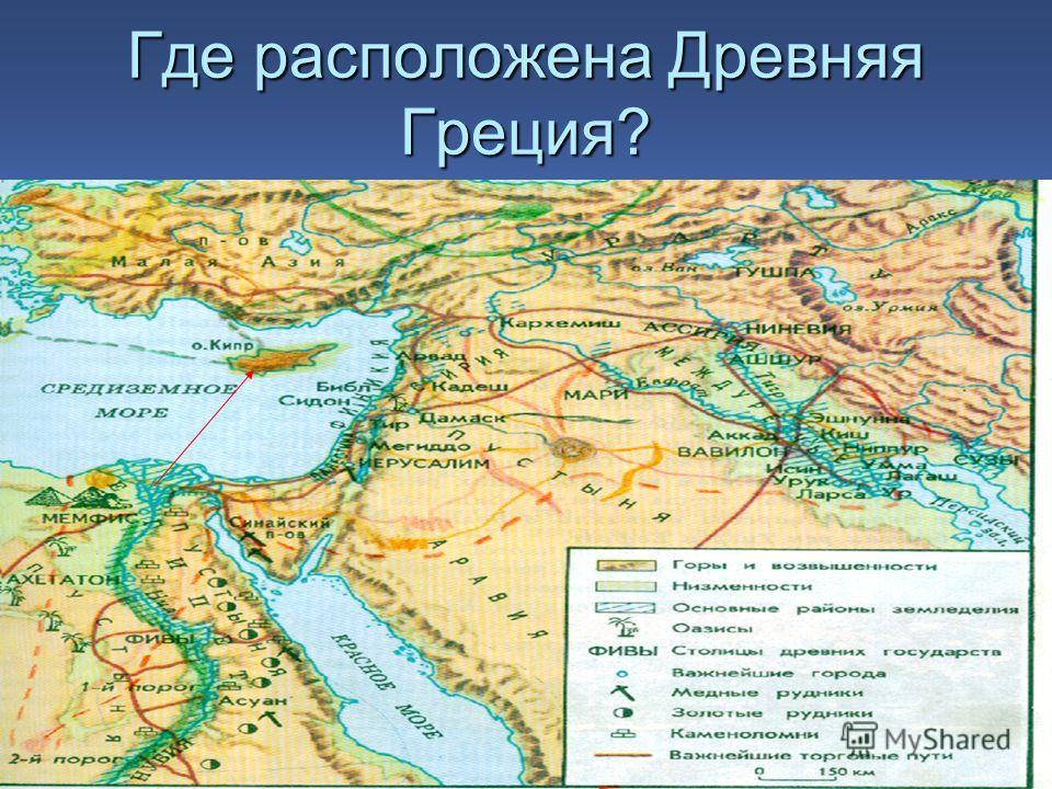 Где расположена Древняя Греция?