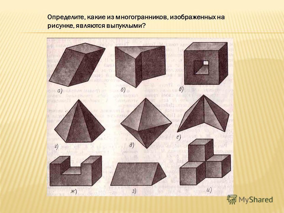 Определите, какие из многогранников, изображенных на рисунке, являются выпуклыми?