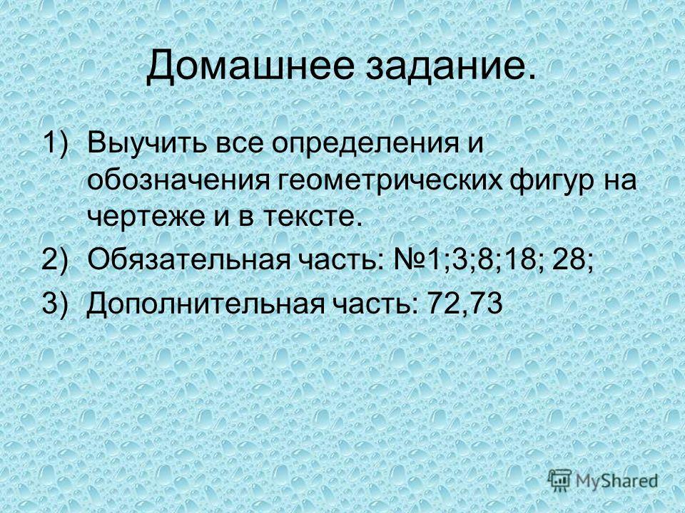 Домашнее задание. 1)Выучить все определения и обозначения геометрических фигур на чертеже и в тексте. 2)Обязательная часть: 1;3;8;18; 28; 3)Дополнительная часть: 72,73