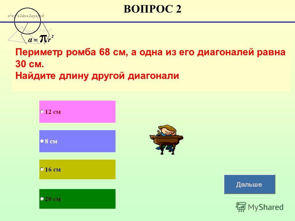 ВОПРОС 1 Периметр прямоугольника равен 62 см, а точка пересечения диагоналей удалена от одной из его сторон на 12 см. Найдите длину диагонали прямоугольника