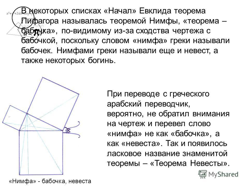 Доказательство теоремы Пифагора считалось в кругах учащихся средних веков очень трудным и называлось иногда Pons Asinorum «ослиный мост» или elefuga - «бегство убогих», так как некоторые «убогие» ученики, не имевшие серьезной математической подготовк
