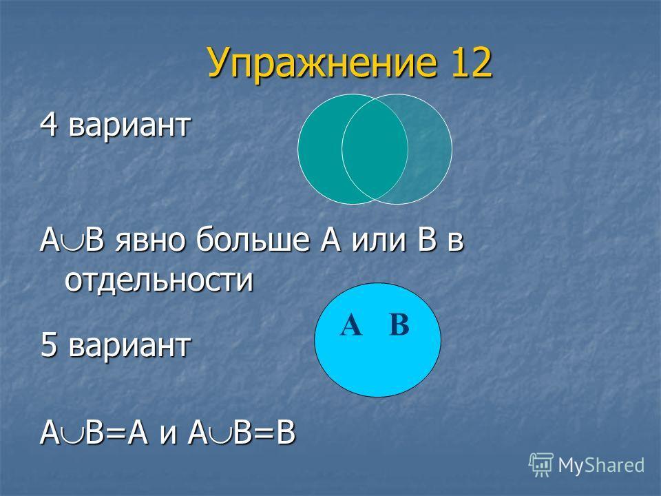 4 вариант АВ явно больше А или В в отдельности 5 вариант А В АВ=А и АВ=В