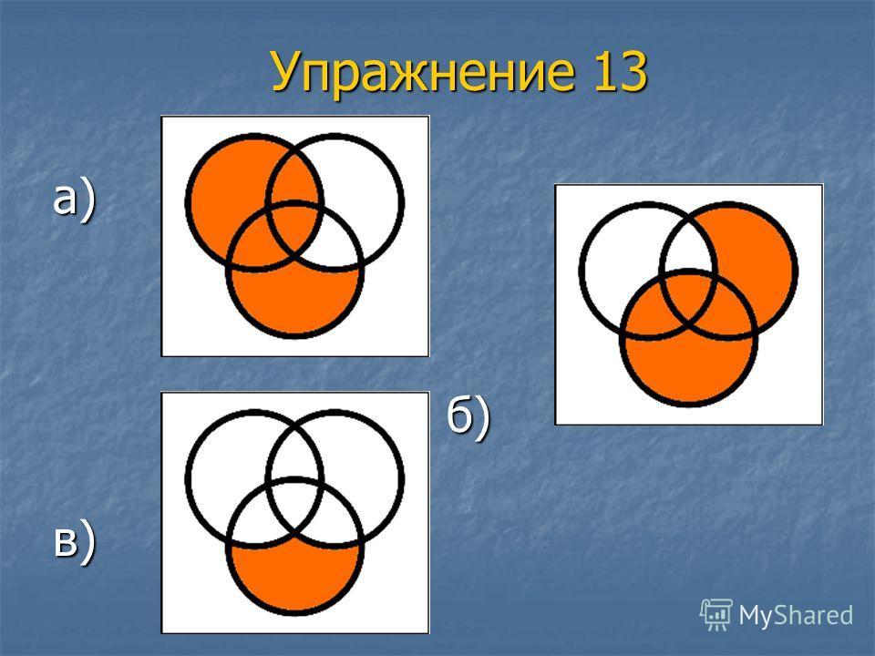 Упражнение 13 а) б) в)